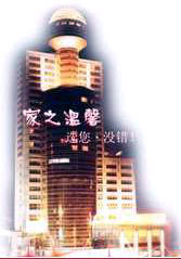 Lucheng District Guomao Grand Hotel Wenzhou