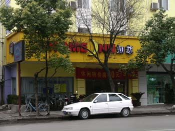 Baixia District Home inn Nanjing longpan Television station inn