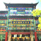 Lijiang International Hotel