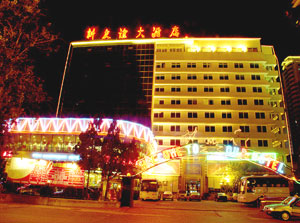 New Friendship Hotel