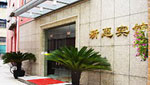 Xuhui District Shanghai Xinhui Hotel