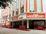 Baoan District ShenZhen Vienna Hotel(Guowang branch)