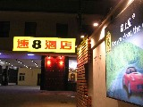 Dongcheng District Super 8 Hotel--Beijing Dong Si Branch, Beijing