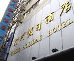 Time Holiday Hotel Beijing