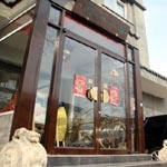 Dongcheng District Beijing Hutong impression Hotel