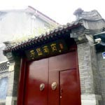 Dongcheng District Beijing Yue Union Hotel