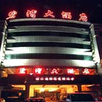 Xiangzhou District Bi Wan Hotel - Zhuhai