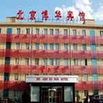 Fengtai District Bohua Hotel - Beijing