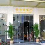 Mayong District Dongguan Hengsheng Hotel