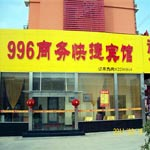 Jiangyan 996 Business Hotel