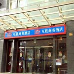 Wells Inn Business Hotel - Shanghai