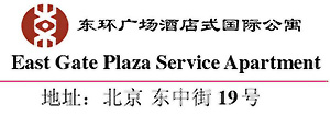 Beijing East Gate Plaza Service Apartment logo