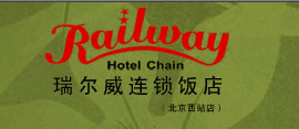Beijing Ruierwei Hotel(the west railway station) logo