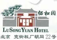Beijing Capital Airport Hotel logo