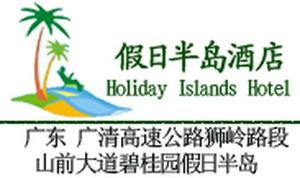 Country Garden Holiday Islands Hotel logo