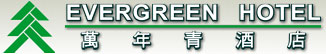 Evergreen Hotel, Hong Kong logo