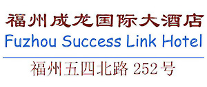 Fuzhou Success Link International Hotel logo