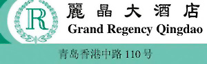 Grand Regency Hotel, Qingdao logo