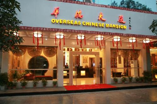 Guilin Overseas Chinese Mansion