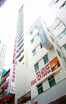 Hongkong Bridal Tea House Hotel (Yau Ma Tei Branch)