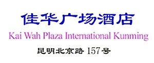 Kai Wah Plaza International, Kunming logo
