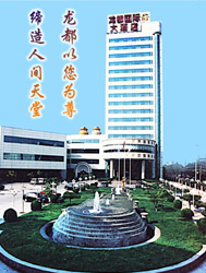 Longdu International Hotel Jinan