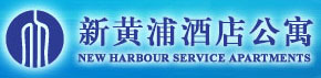 New Harbour Service Apartment, Shanghai logo