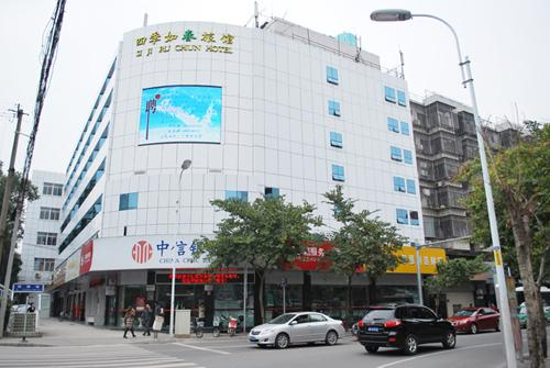 Fuzhou Spring Hotel (Guping Road Branch)