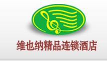 Vienna Hotels-Guilin Zhongshan Road Branch Logo