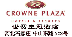 World Trade Plaza Hotel Shijiazhuang logo
