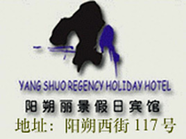 Yangshuo Regency Holiday Hotel logo