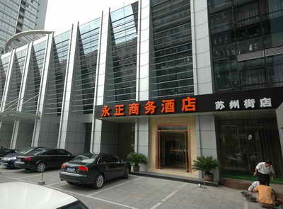 Yongzheng Business Hotel-Suzhou Branch