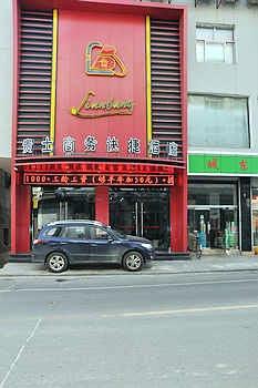 汽车站3公里,乘坐出租车约15分钟; - 距离吕梁离石火车站8公高清图片